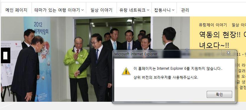 IE6 업데이트 권고..