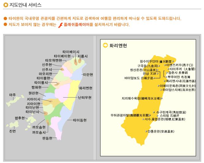 황량한 대만 관광청의 지도.