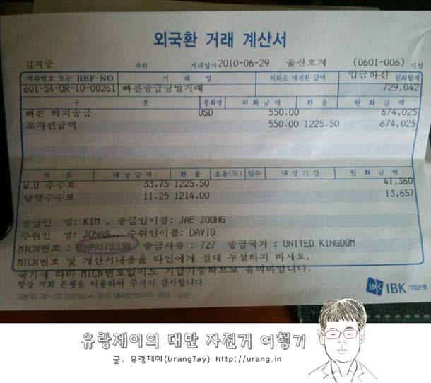 Western Union으로 돈을 보낸 영수증..OTL