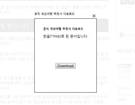 File Manager 를 통해 파일을 다운받는 화면.