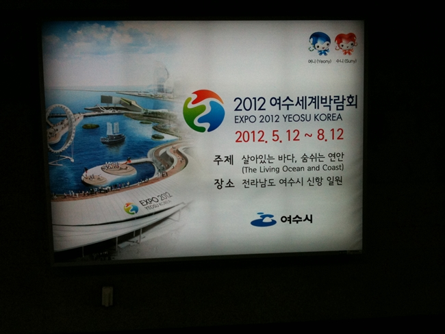 부산 부전역에서 발견한 여수엑스포!!!
