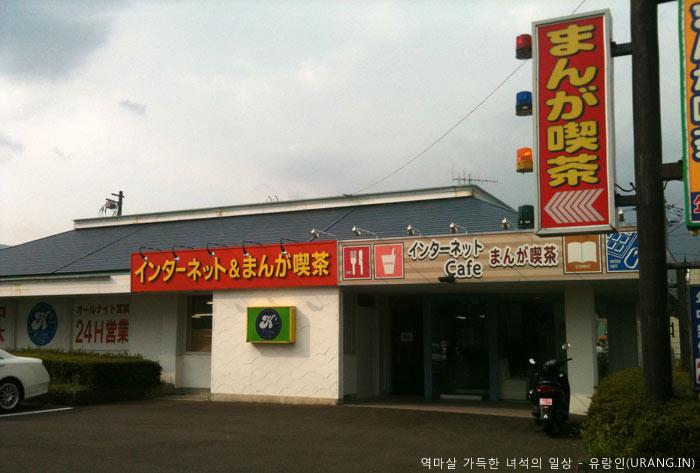 일본 인터넷 카페