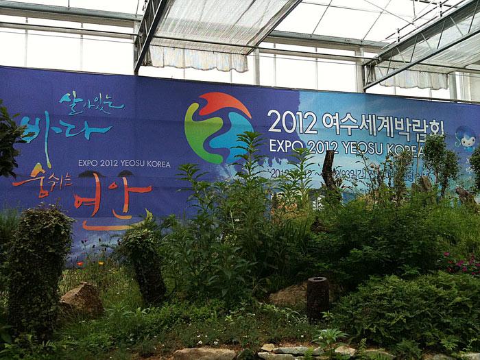 함평 나비공원에서 만난 여수엑스포