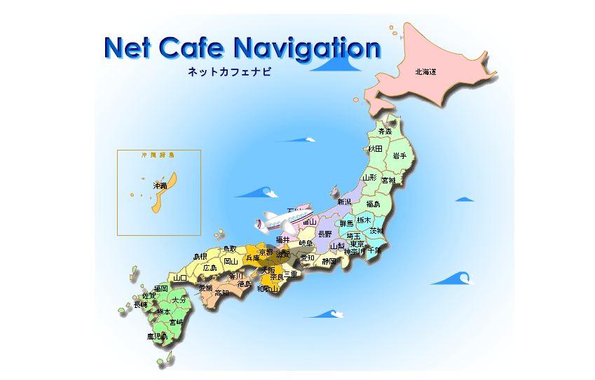 일본 넷카페 정보포털 '카페맨'