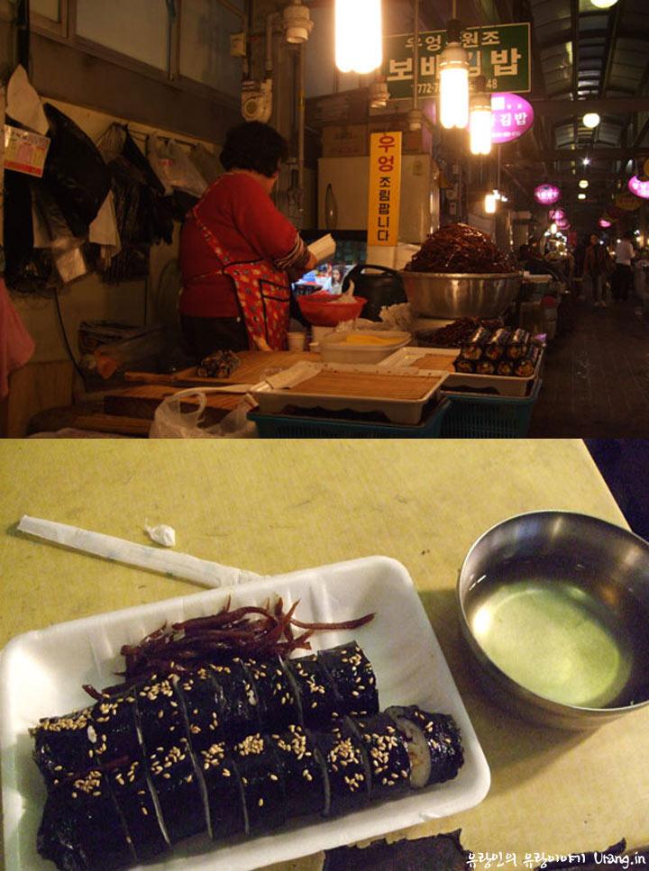 경주 성동시장 우엉김밥