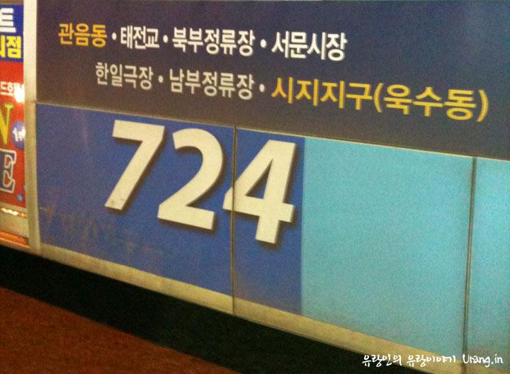 대구 724번 시내버스