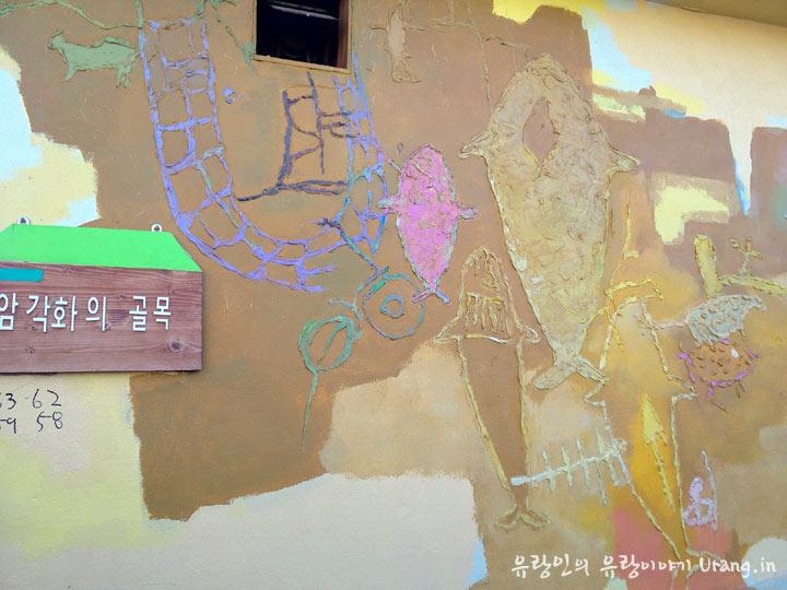 신화마을의 반구대암각화 벽화