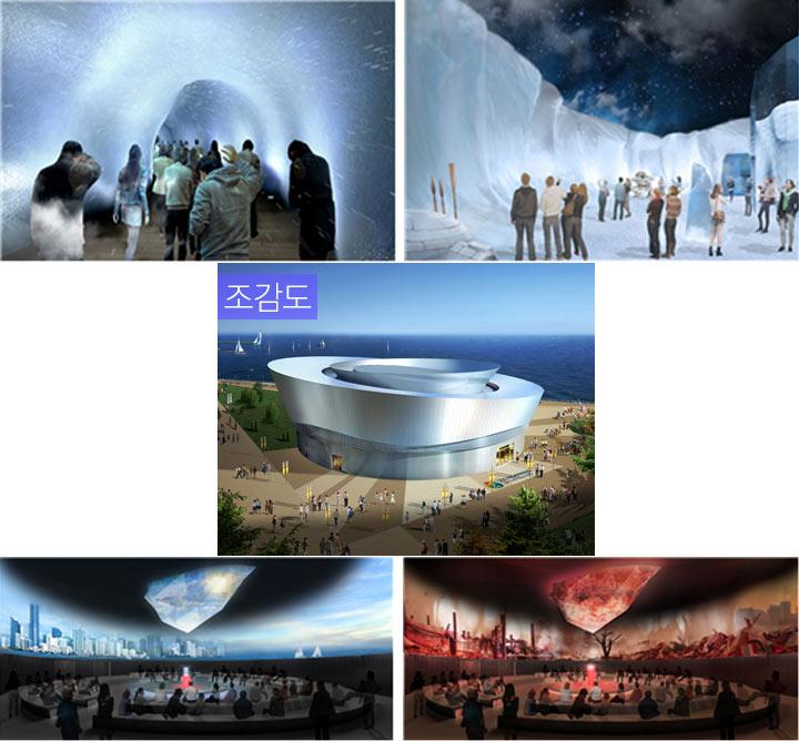 여수박람회 기후 환경관 (Climate & Environment Pavilion)