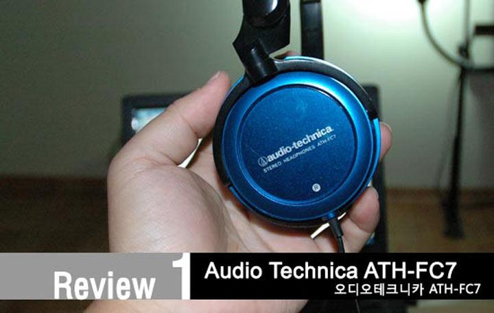 오디오테크니카 FC7 (Audio Technica FC-7)