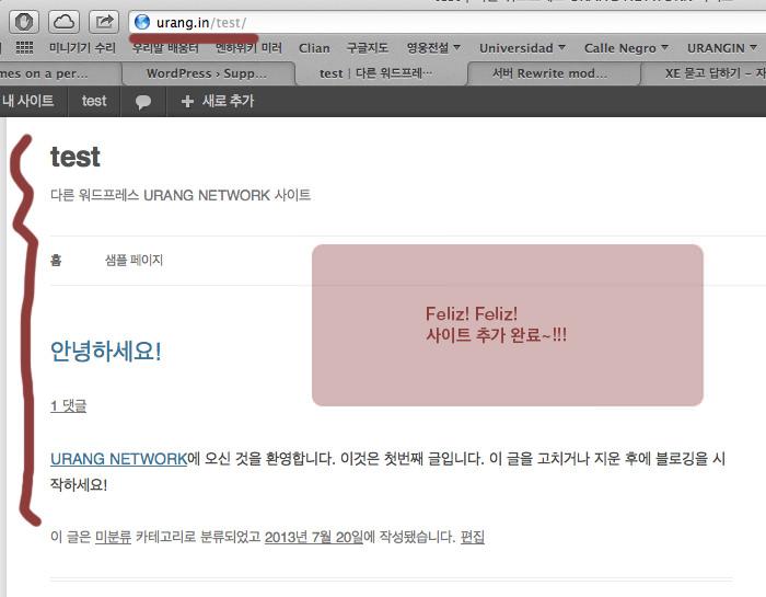 멀티 사이트(복수 홈페이지) 작업이 완료된 화면.
