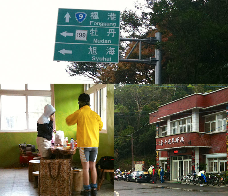 Taimali Fonggang Mountain Road Rest Area