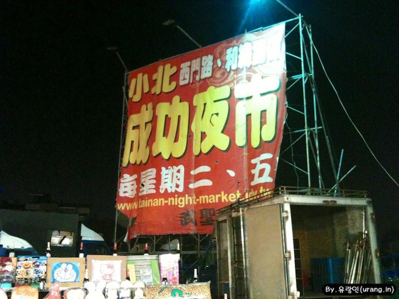 Taiwan Xiaobei Night Market 1
