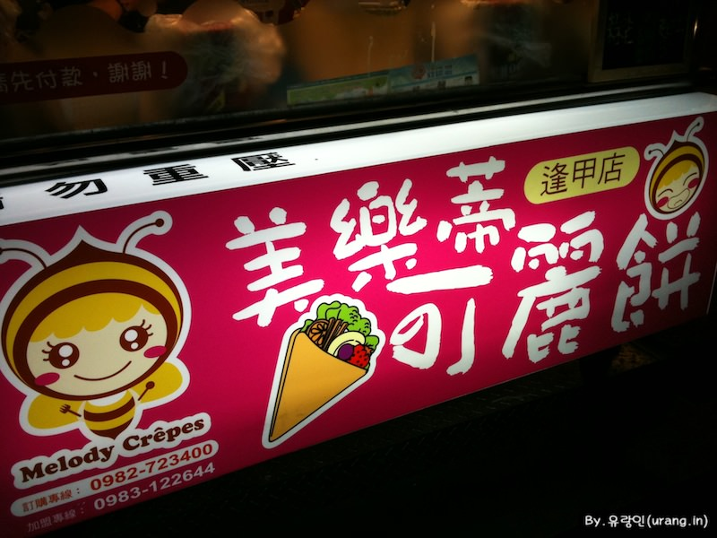 Taiwan taichung Night Market 1