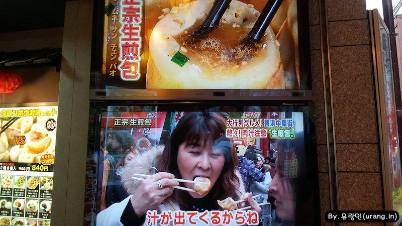요코하마 불타는 만두의 강렬한 위력