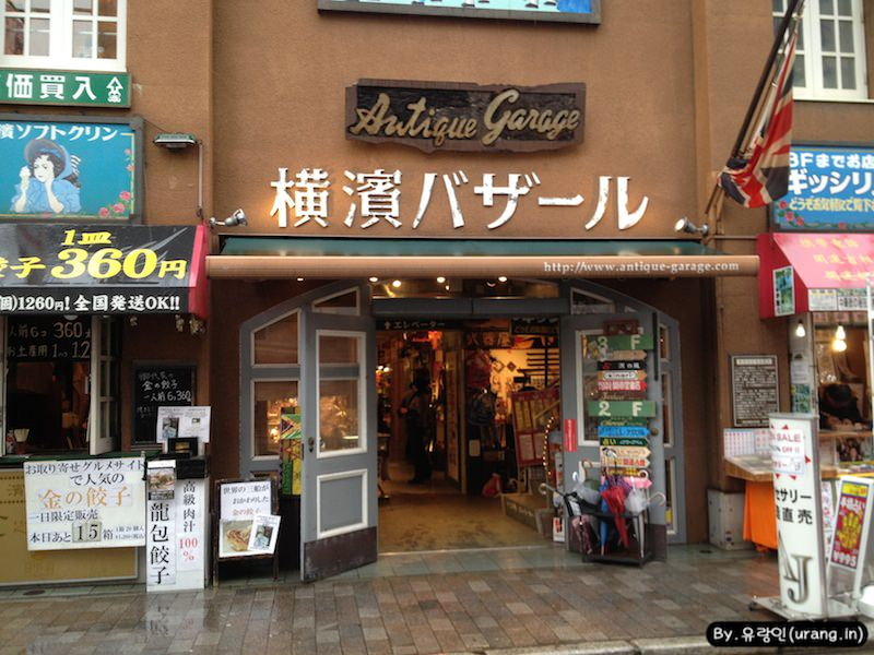 요코하마 차이나타운에 위치한 골동품점