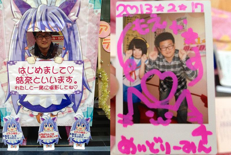 Maid Cafe in Akihabara