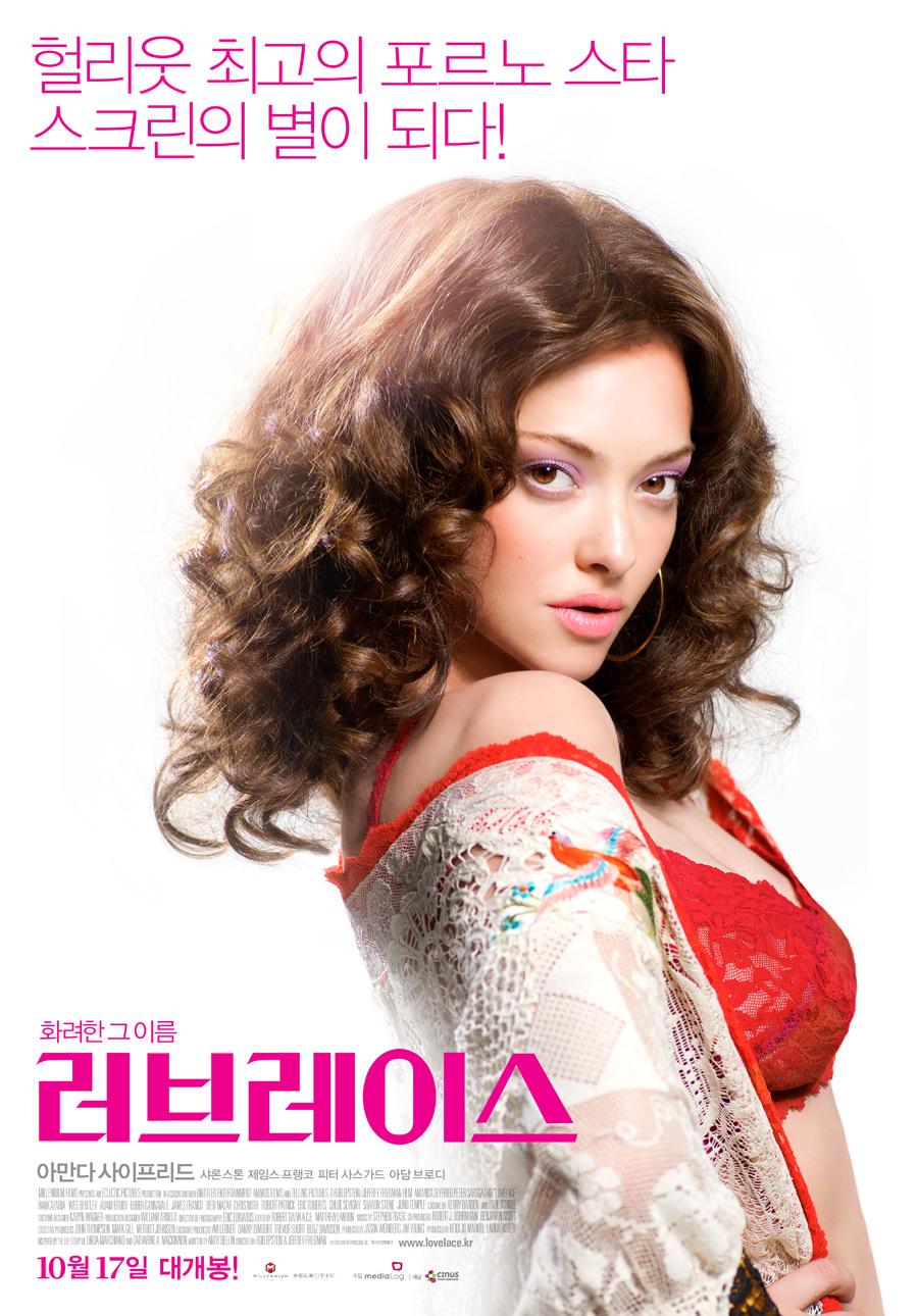 러브레이스(Lovelace, 2013) 포스터