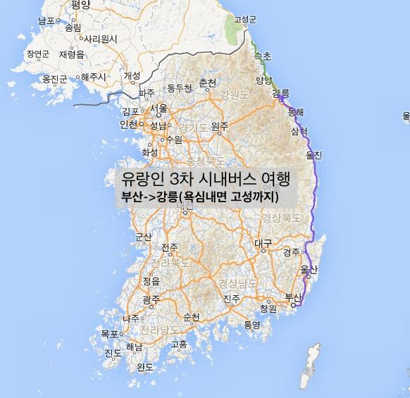부산에서 강릉까지 시내버스 여행