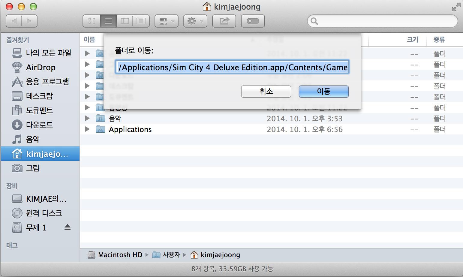 OS_X_Simcity4_Kor1