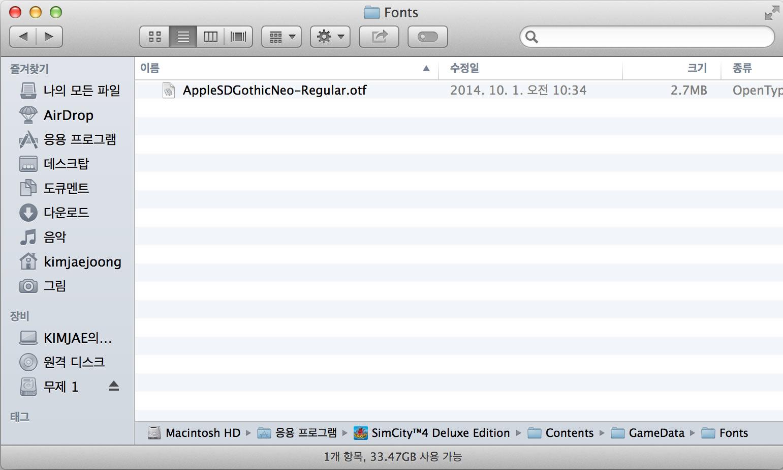 OS_X_Simcity4_Kor4