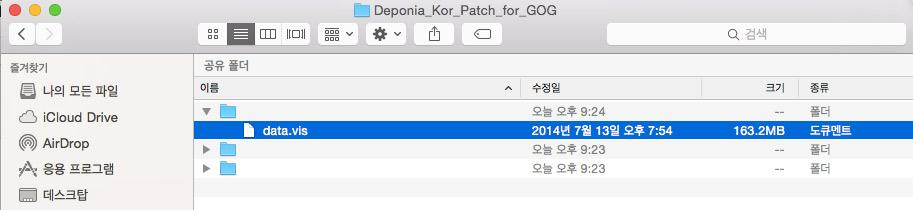 데포니아 MAC 버전 한글패치 적용과정2