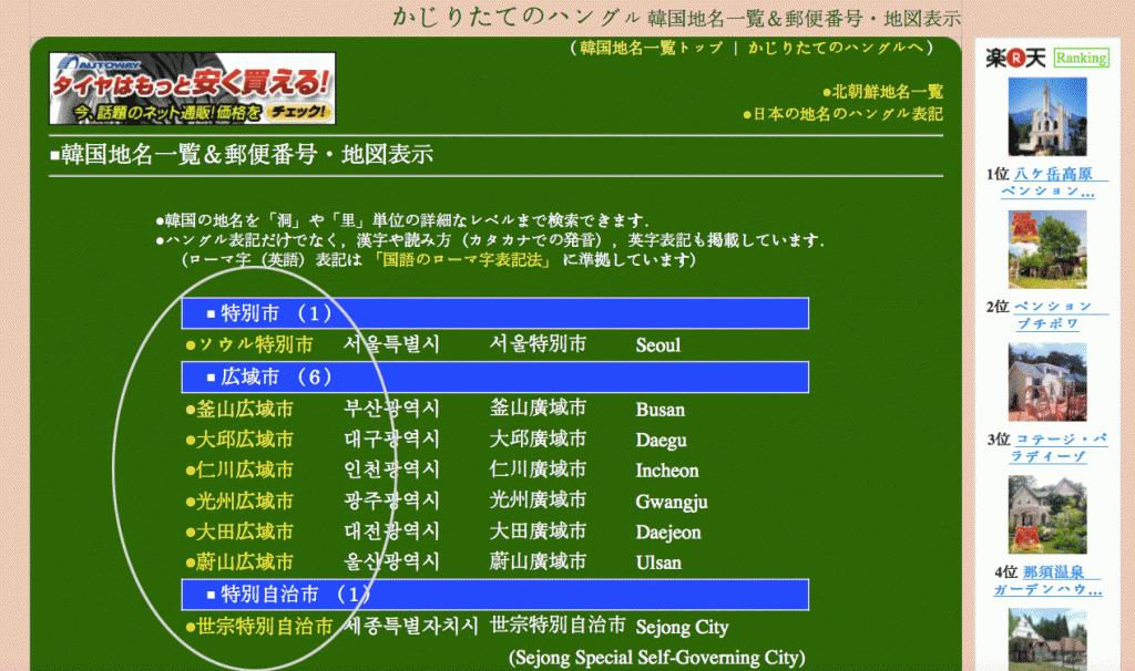 일본주소 변환 사이트 메인