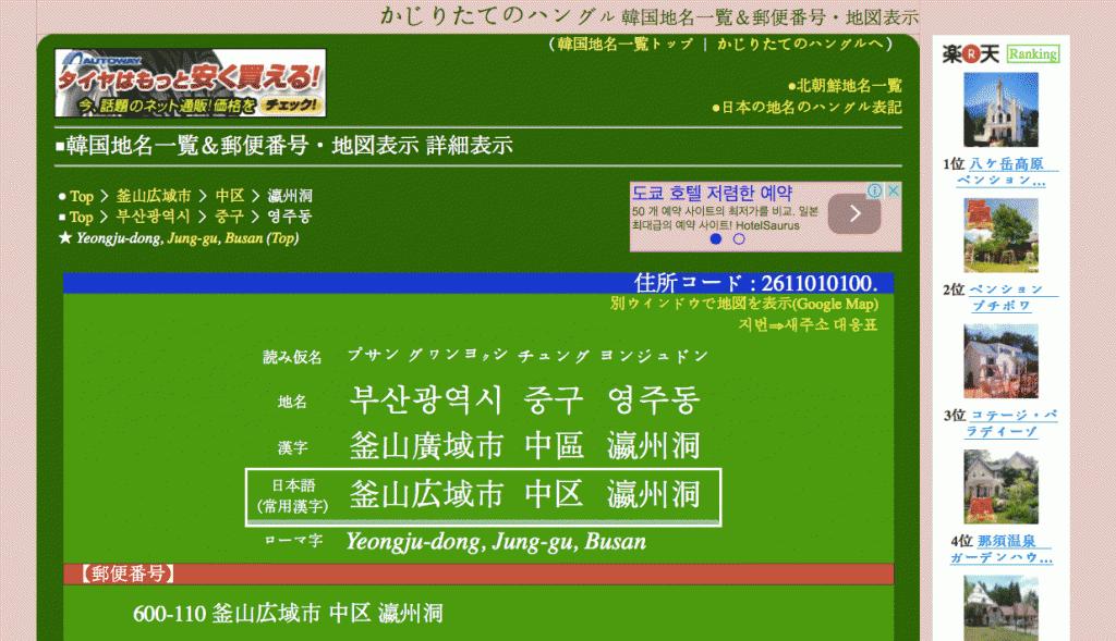 일본주소 변환 사이트 - 상세 주소 페이지