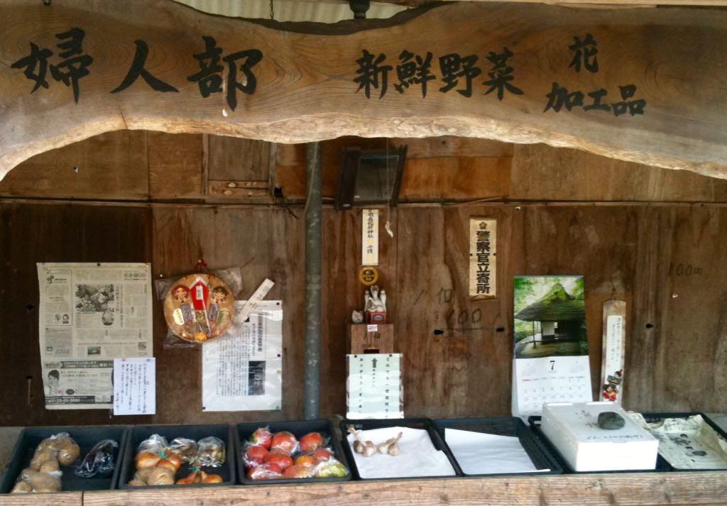 일본 시골에서 볼 수 있는 무인 판매대
