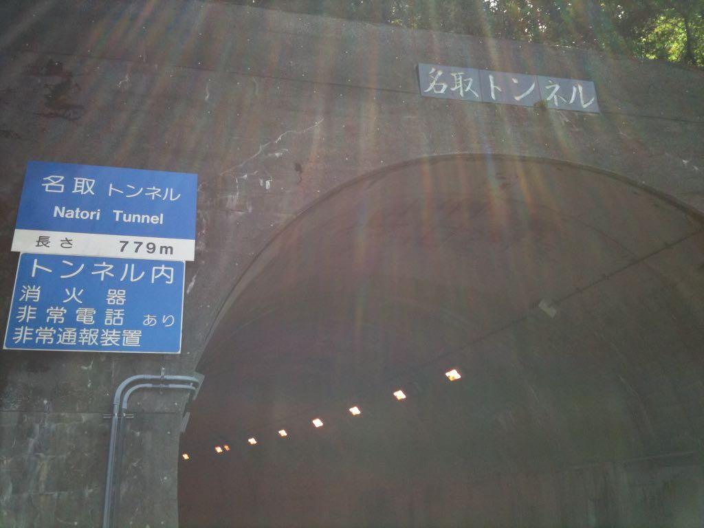 시코쿠 197번 국도