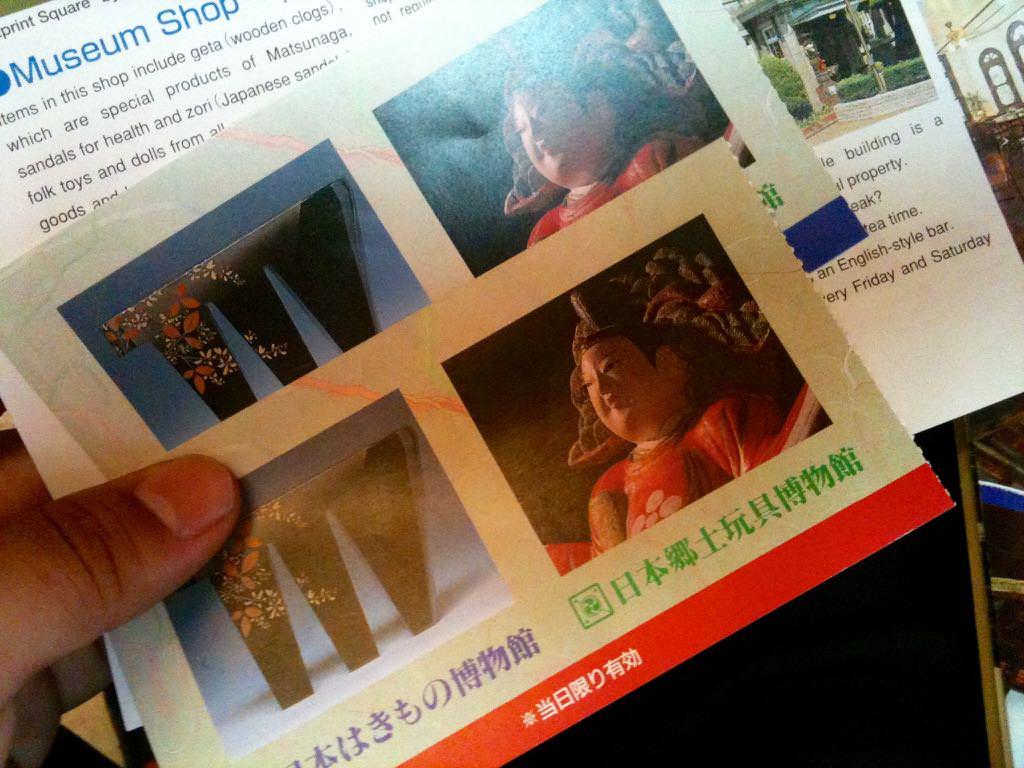 일본 향토완구 박물관, 신발 박물관 표 (日本郷土玩具博物館, 日本はきもの博物館 きっぷ)