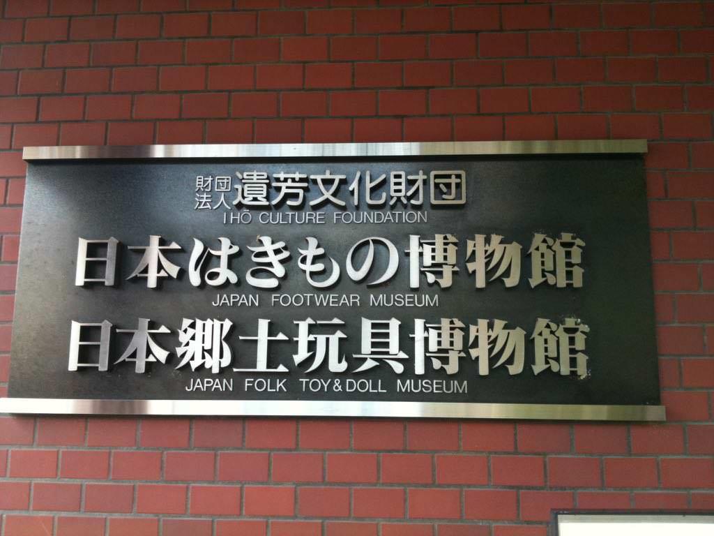 일본 신발 박물관, 일본 향토 완구 박물관