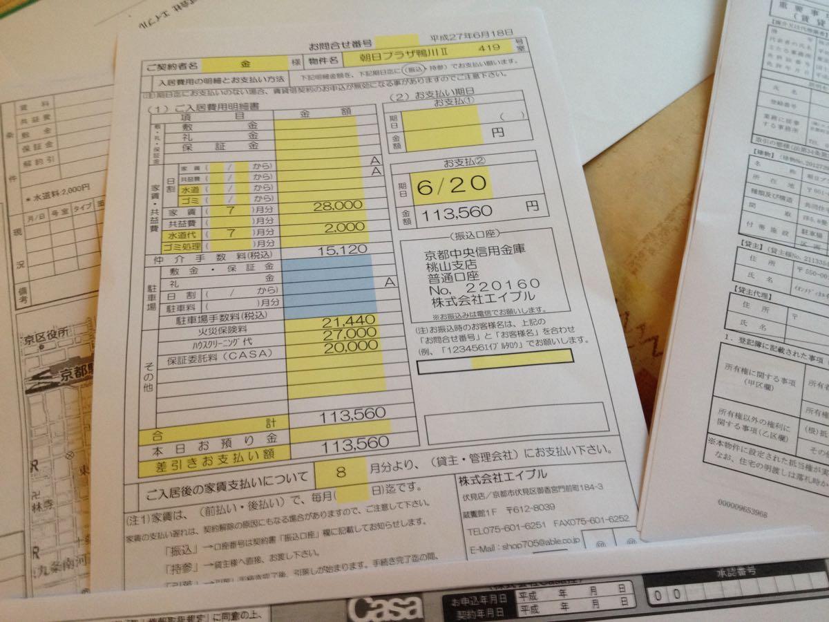 일본 부동산 초기비용
