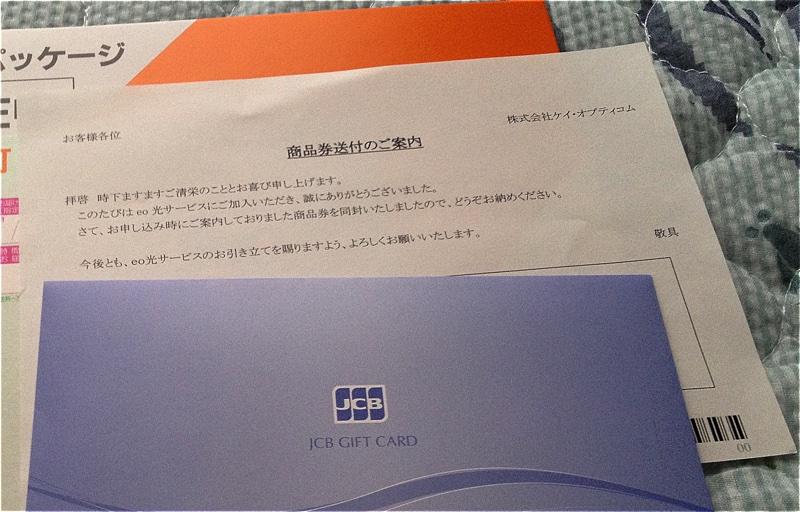 일본 인터넷 업체에서 가입선물로 보내준 상품권