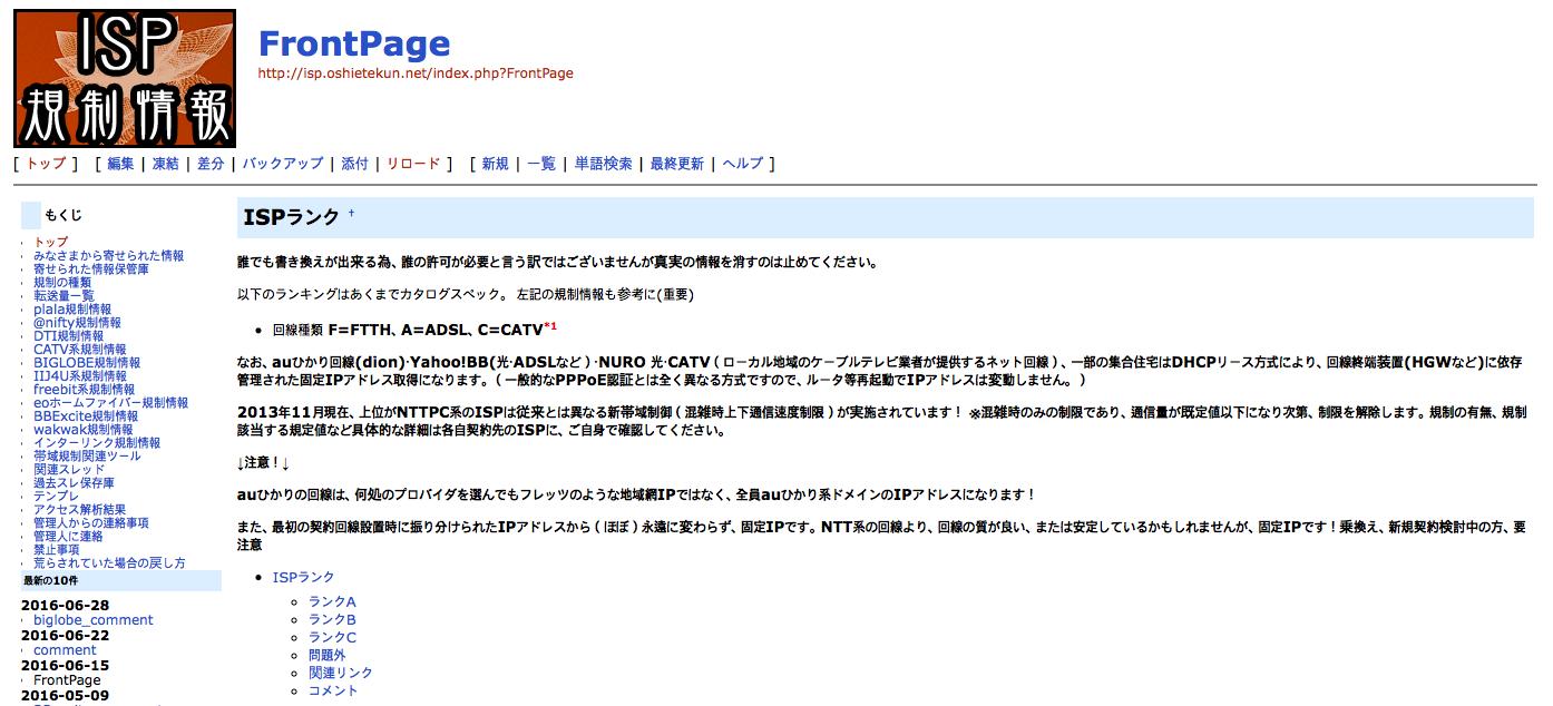 일본 인터넷 업체(프로바이더)의 규제정보 위키
