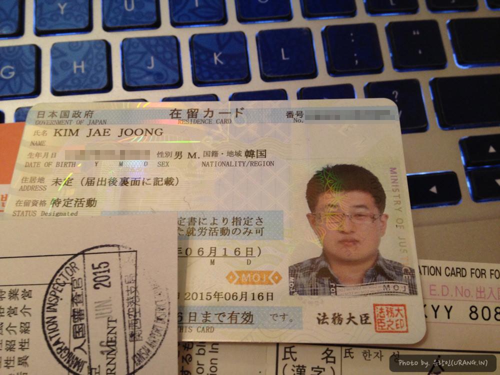 일본 재류카드(在留カード)