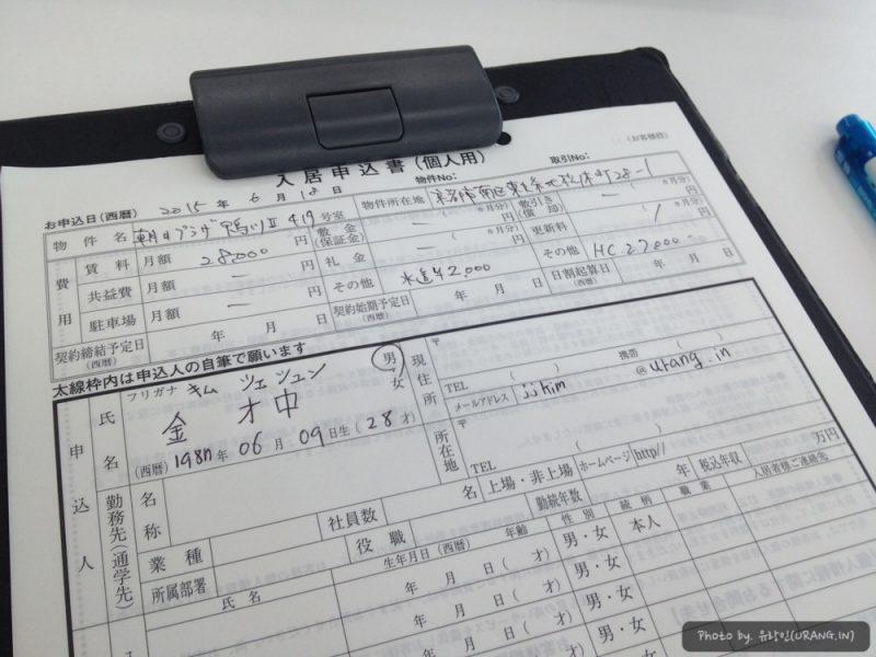 일본 부동산 입주 신청서