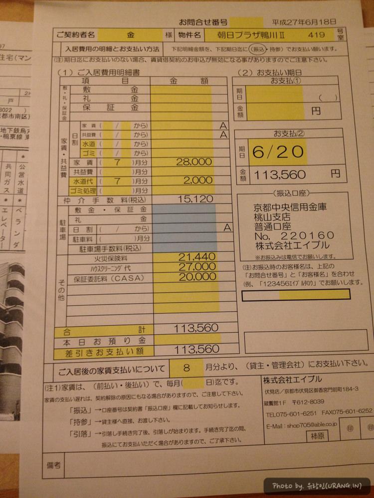 일본 부동산 거래 증명서