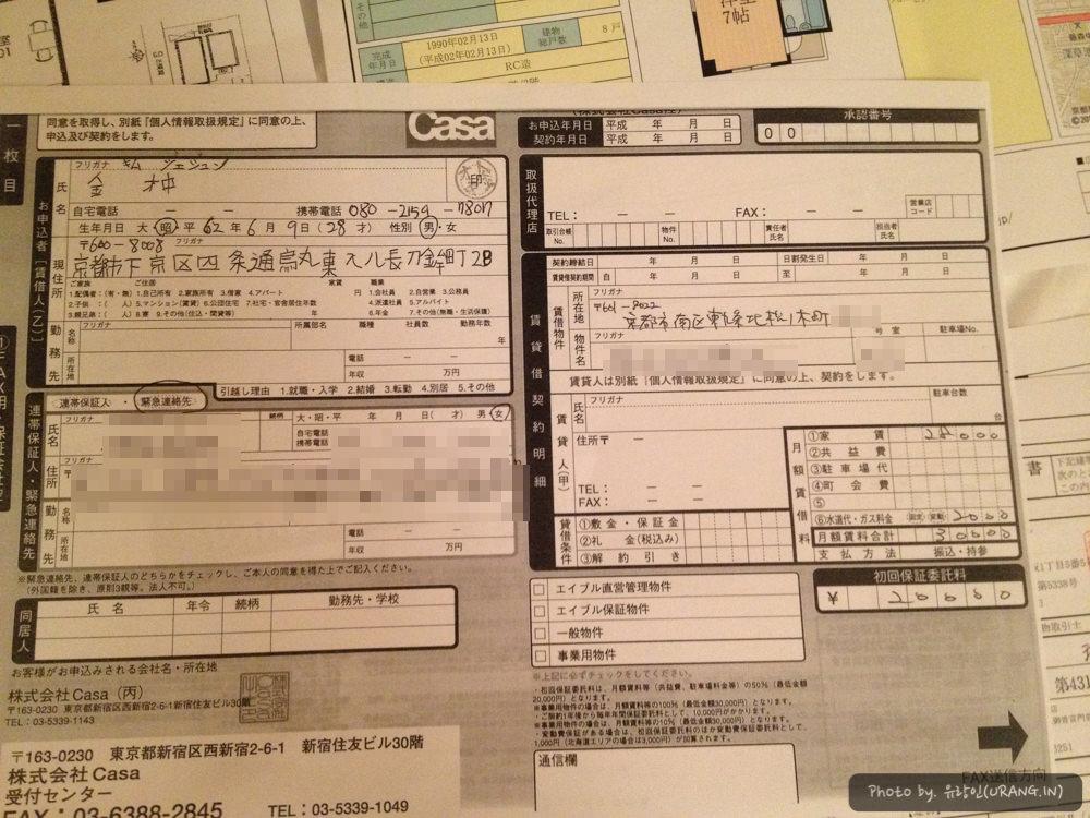 일본 부동산 보증회사 가입 신청서