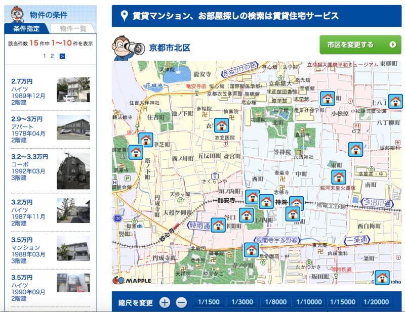일본 부동산 물건소개
