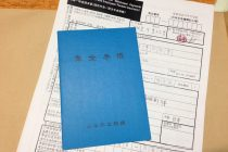 일본 연금수첩