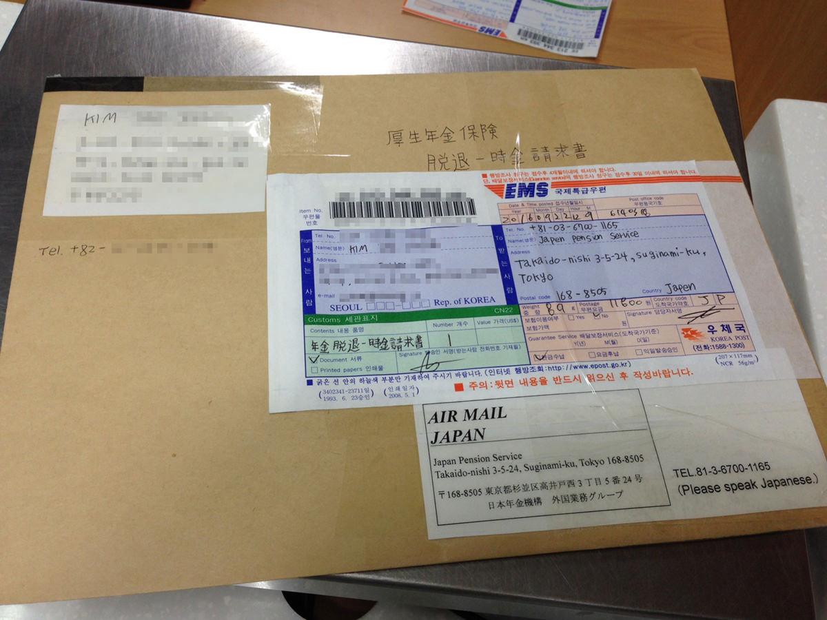 일본 후생연금 탈퇴일시금 청구 서류송부