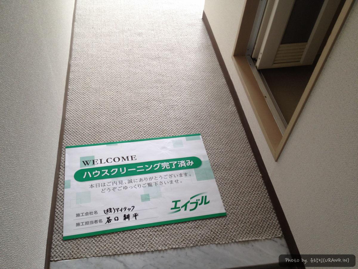 일본 집 입주 환영문구