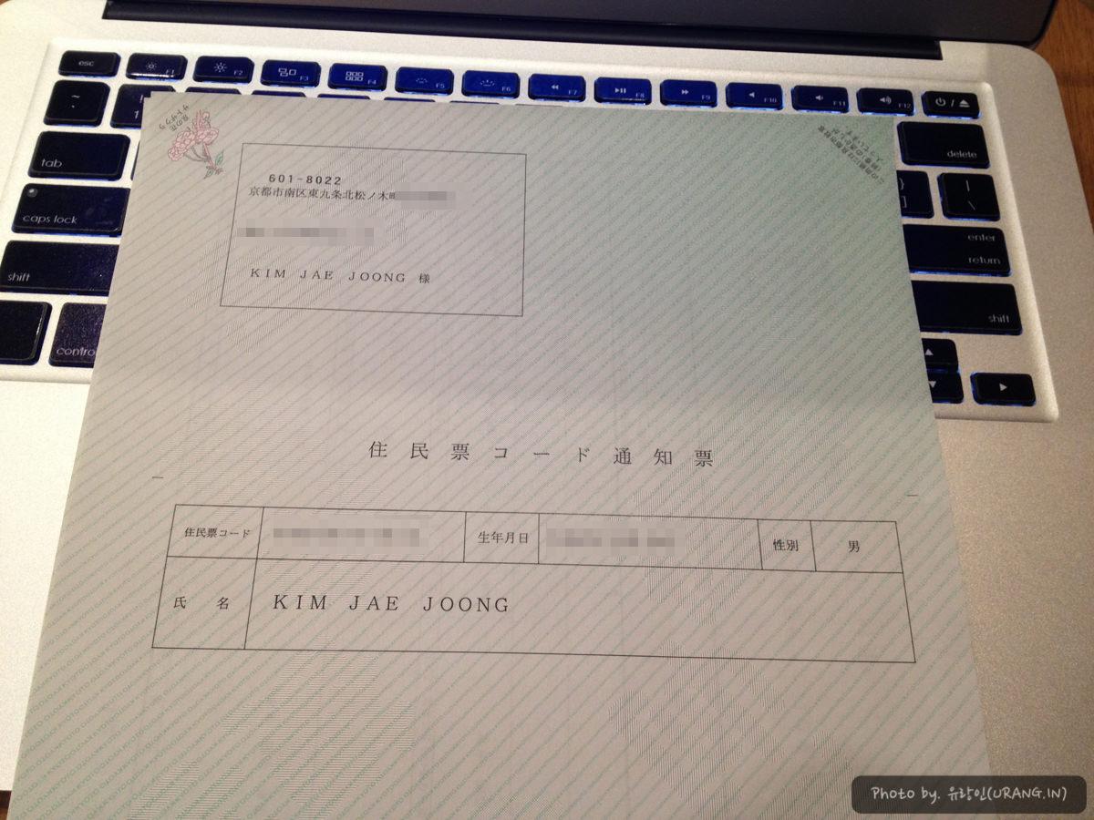 일본 주민표 코드