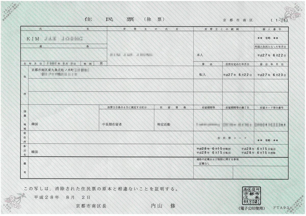 일본 주민표 제표
