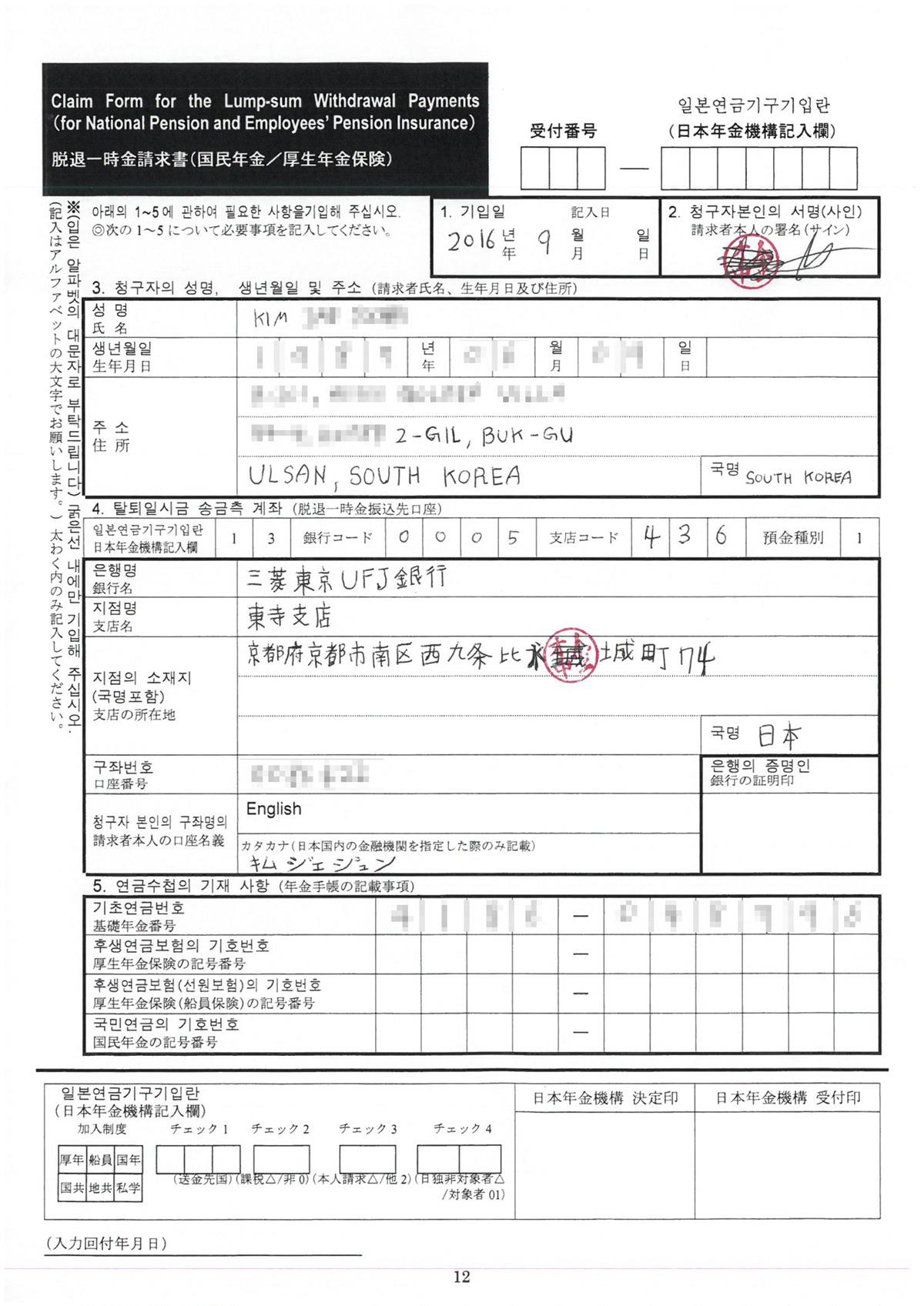 일본 후생연금 보험금 환급신청서 (탈퇴 일시금 청구서)