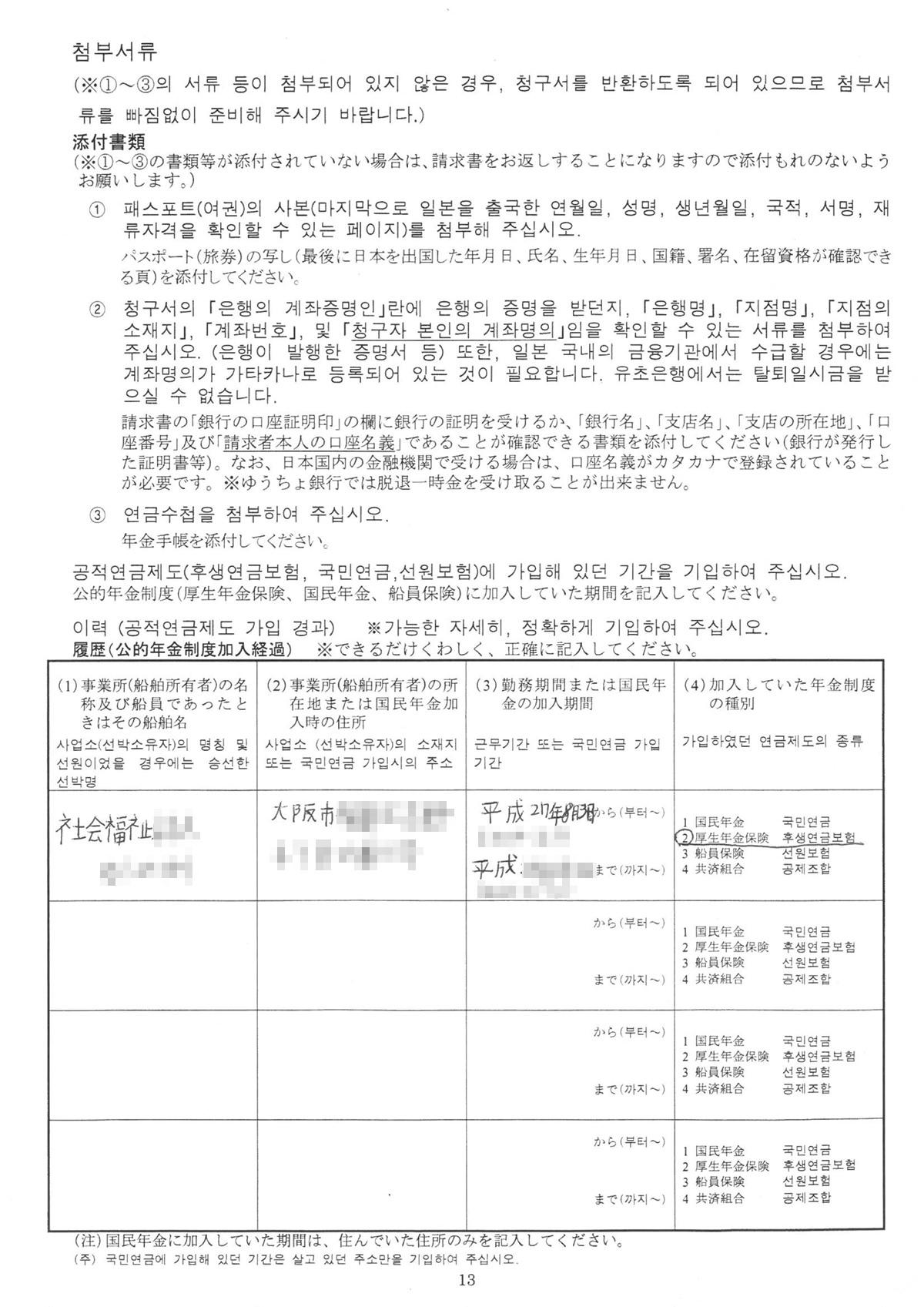일본 후생연금 보험금 환급신청서 (공적연금 가입이력서)
