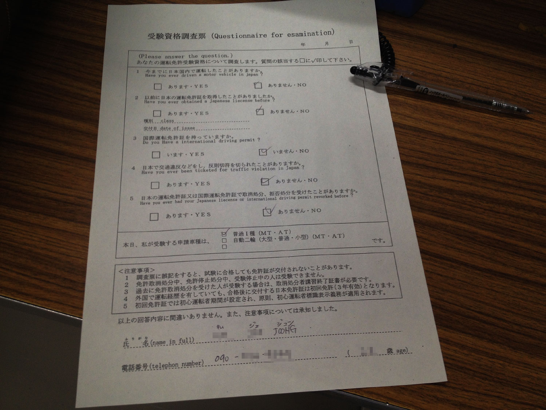 일본 운전면허증 교환 질문지