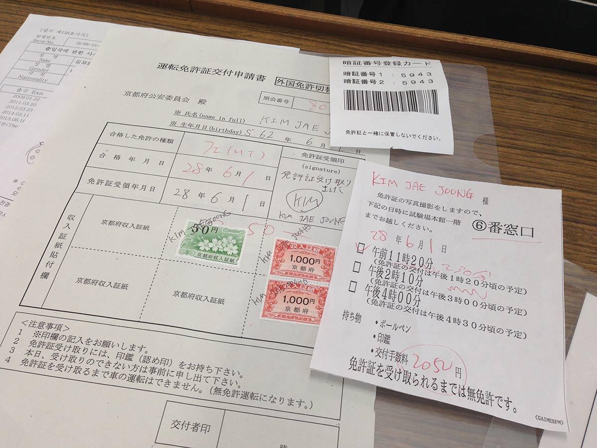 일본 운전면허증 교부 신청서