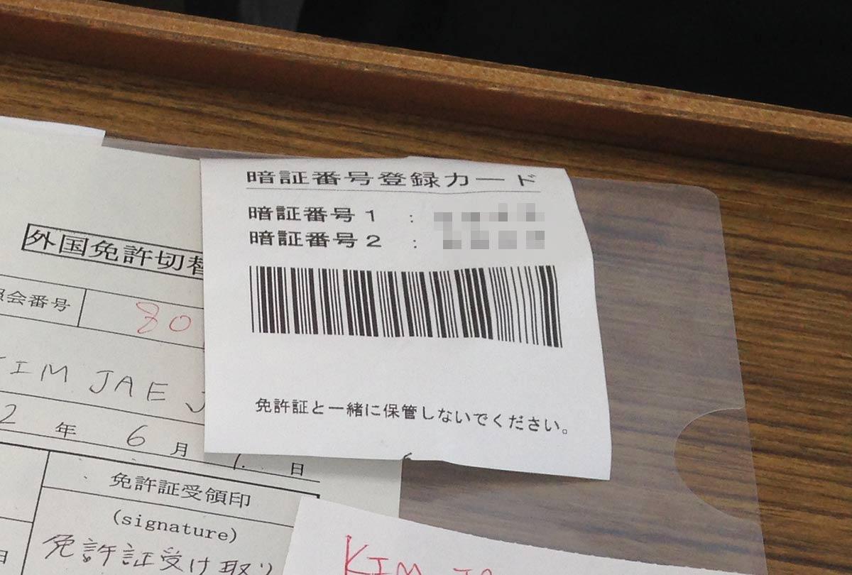 일본 운전면허증 비밀번호 등록카드