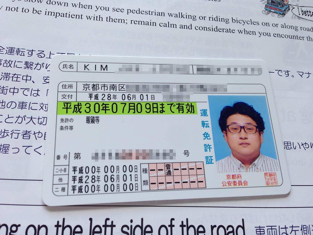 일본 운전면허증